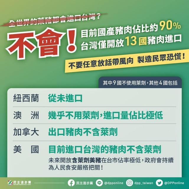 (翻攝自民進黨臉書)