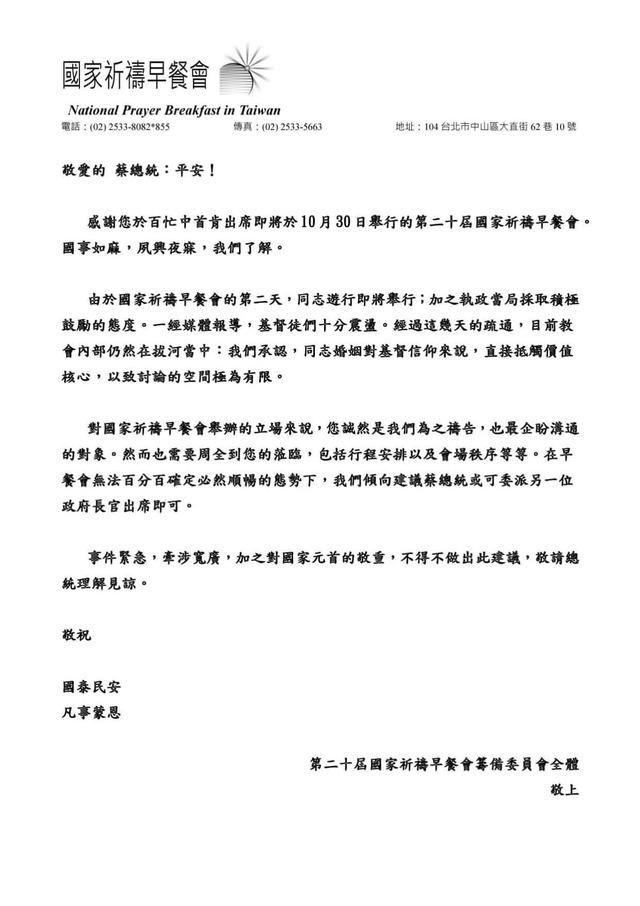 國禱早餐會「建議」總統別參加 信件內容曝光   (翻攝臉書)