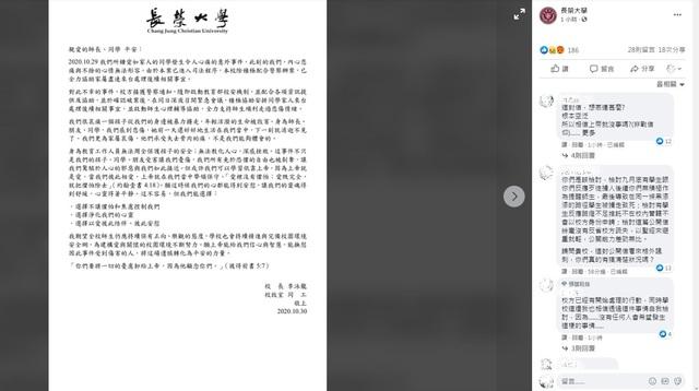 長榮大學校長發出聲明公開信。(翻攝自長榮大學臉書)