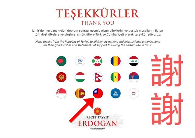 埃爾多安的致謝貼文中,原本有我國國旗。(翻攝臉書/吳鳳 Rifat)