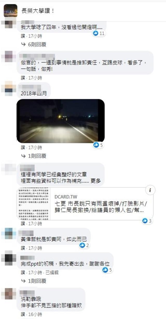 黃偉哲稱「只有2盞路燈不亮」 長榮學生怒蒐證據打臉 | (翻攝臉書社團「長榮大學 讚!」)
