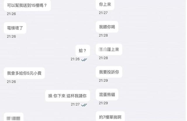 (翻攝臉書社團/UberEATS台灣)