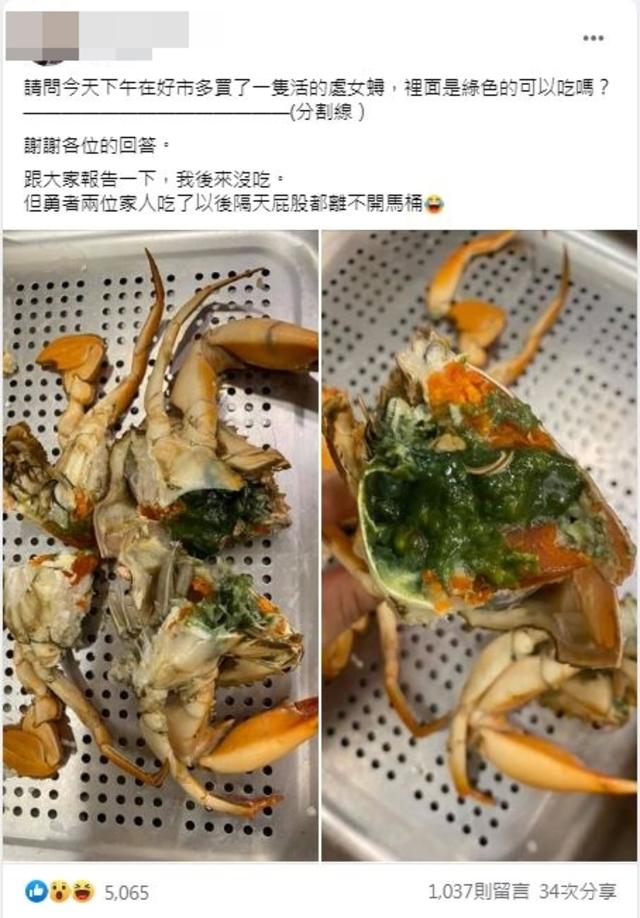 一名網友日前買螃蟹回家,剝開後卻驚見裡面「綠綠的」,讓她嚇得趕緊拍下PO上網詢問「可以吃嗎?」(翻攝自臉書社團「Costco好市多商品經驗老實說」)