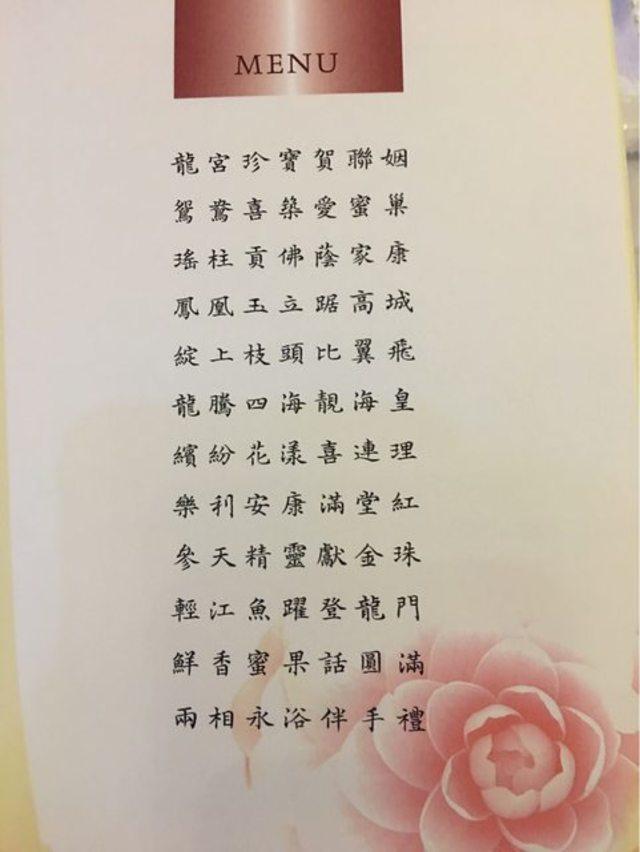一名網友在PTT八卦版上貼出一張婚宴菜單,菜名全是以吉祥話命名,讓他看得一頭霧水。(翻攝自PTT)