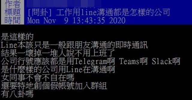 LINE是台灣人愛用的通訊軟體之一,生活、工作都與它密不可分,有網友好奇詢問「什麼公司用LINE溝通?」(翻攝自PTT)