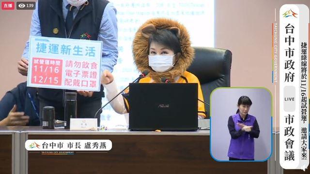 盧秀燕今戴獅子頭現身市議會。(翻攝自盧秀燕臉書直播)