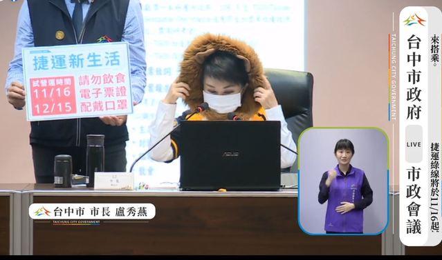 盧秀燕戴獅子頭主持市政會議,不時還整理頭上的獅毛。(翻攝自盧秀燕臉書直播)