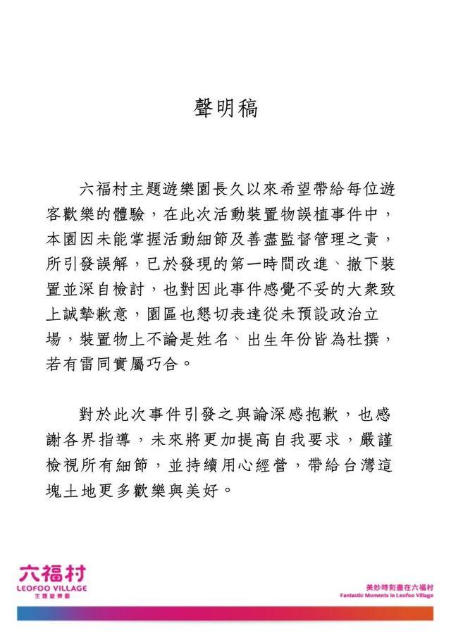 (翻攝/六福村官方臉書)