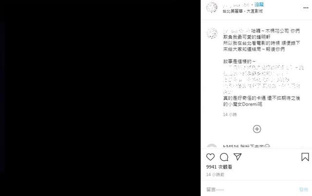 有網友自稱鍾明軒粉絲竟盜錄電影上傳揚言要報復。(影片經覆蓋處理/翻攝instagram)