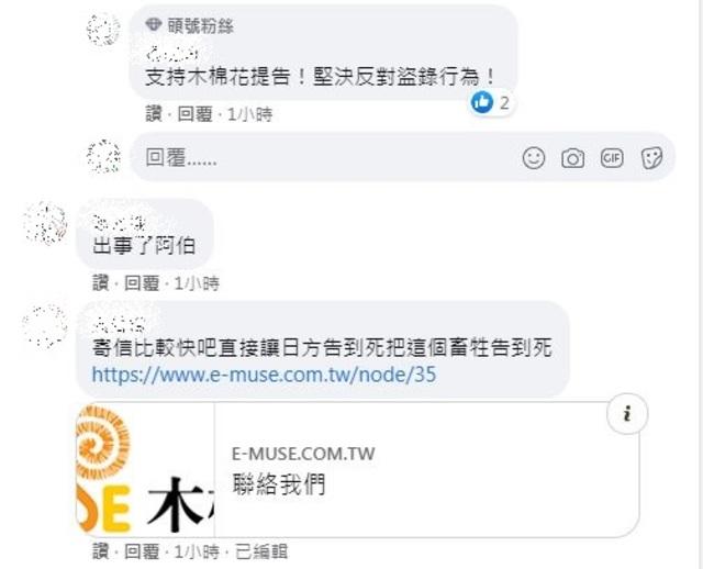 網友湧入木棉花粉絲專頁。(翻攝自木棉花臉書)