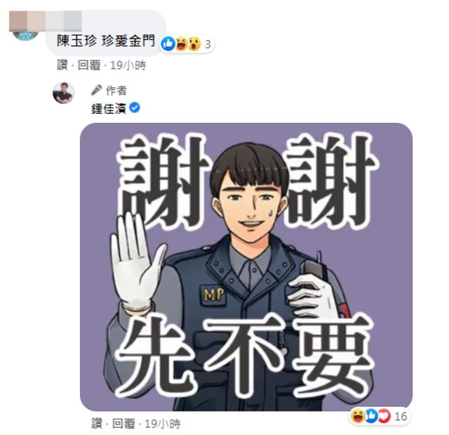 (翻攝/立委鍾佳濱臉書)