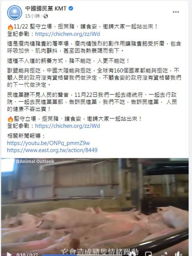 國民黨臉書PO出「瘦肉精豬顫抖」影片 。(翻攝自國民黨臉書)