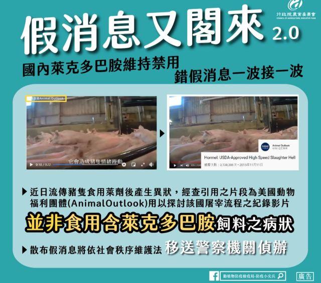 防檢局稱國民黨所發的影片是在「散布假消息」。(防檢局提供)