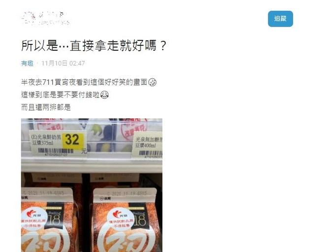 網友到超商發現飲料上有「神秘小貼紙」。(翻攝自dcard)