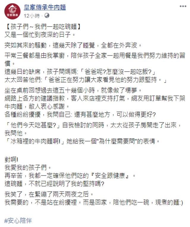 (翻攝皇家傳承牛肉麵臉書)