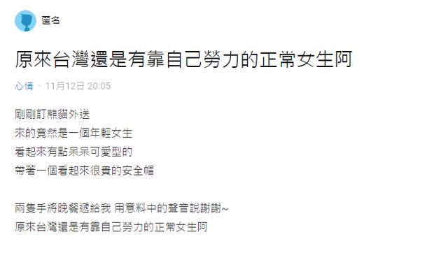(翻攝Dcard)