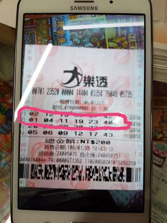 該名網友PO出當年的中獎彩券,表示幸運獲獎百萬,卻只能領回40萬。(翻攝自爆廢1公社)