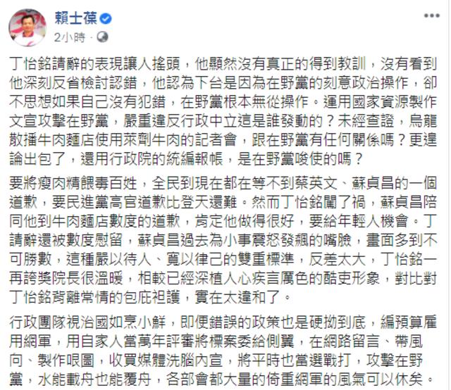(翻攝賴士葆臉書)