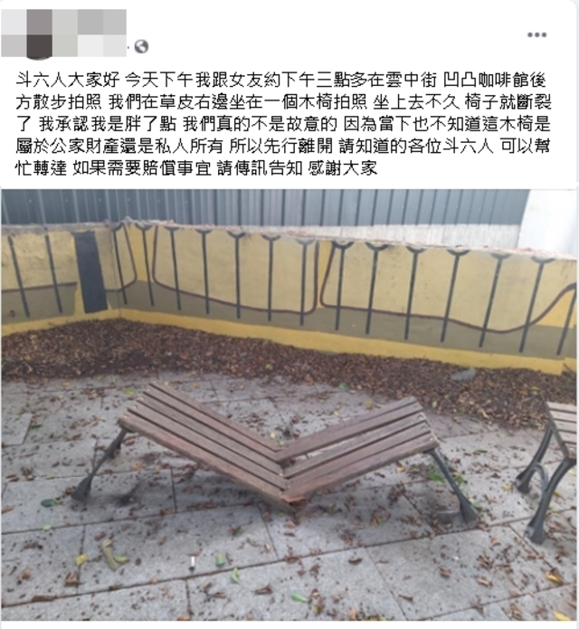 (翻攝臉書/斗六人文社交圈)