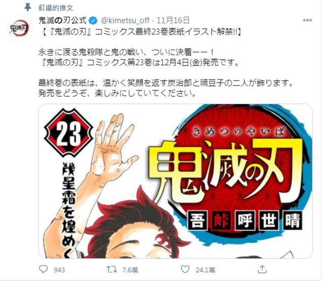看完《鬼滅》電影必追!炎柱外傳《煉獄零卷》曝光 | 《鬼滅之刃》官方Twitter公布最終卷漫畫以及3部外傳將在12/4日發行。