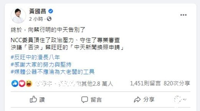 黃國昌臉書發文。(翻攝自黃國昌臉書)