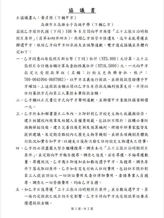 黃同學在臉書貼出透過律師擬定給予雄女的協議書。(翻攝自黃彥傑臉書)