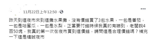 (翻攝臉書彰化人大小事)
