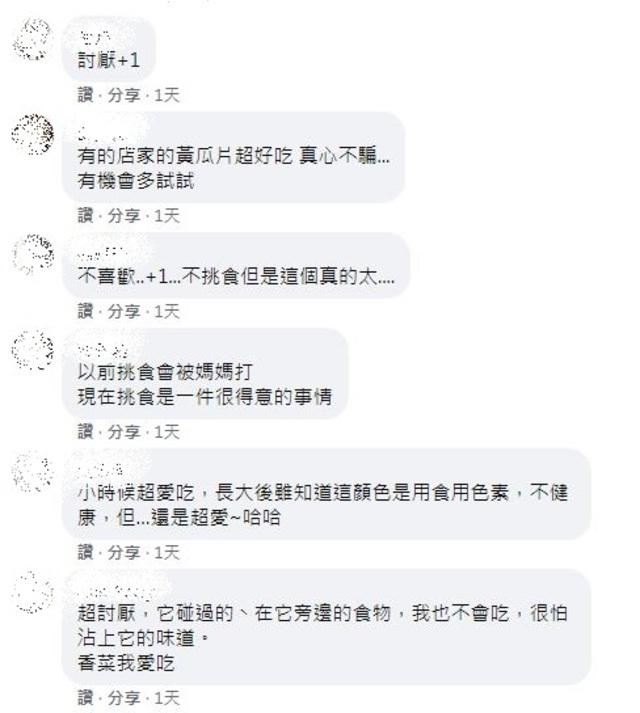 網友留言分兩派。(翻攝自臉書「爆怨2公社」)