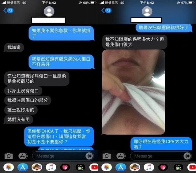 (翻攝自爆料公社)