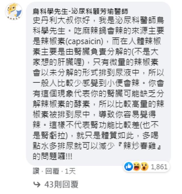 (翻攝臉書「熱血史丹利大叔應援團」)