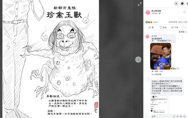 謝立聖在7月貼貼出插畫圖諷刺陳玉珍。(翻攝自謝立聖插畫臉書)