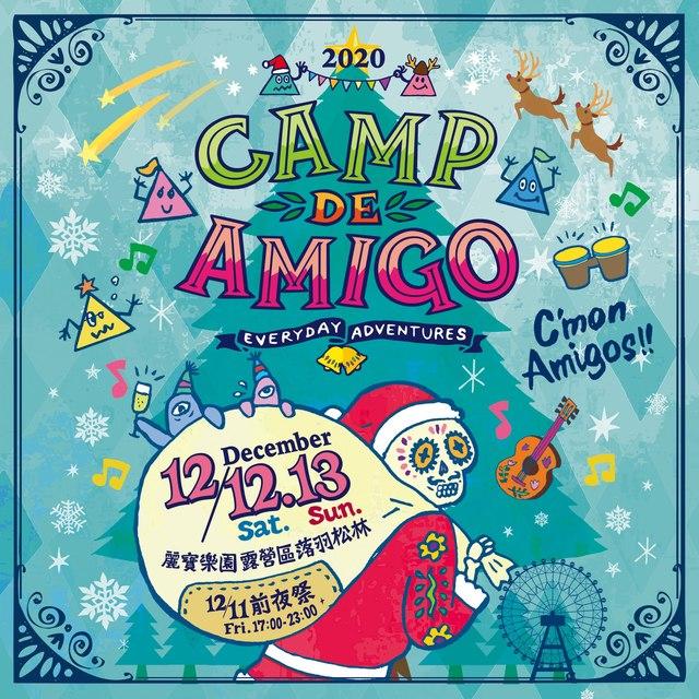 2020年底全台有許多特色音樂節。(翻攝自Camp de Amigo臉書)