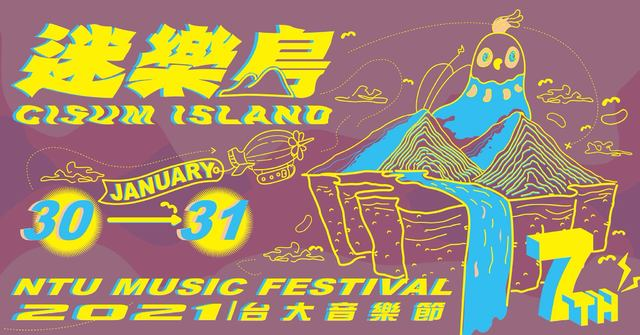 2021年初全台就有不少音樂節。(翻攝自台大音樂節臉書)