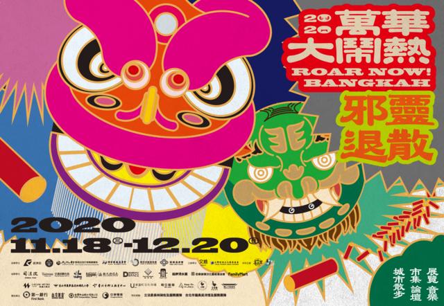 2020年底全台有許多特色音樂節。(翻攝自中華文化總會官網)