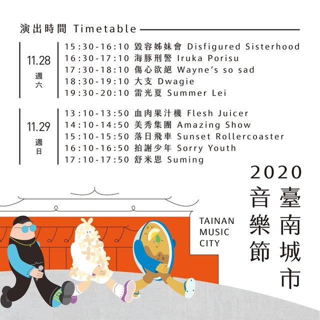 2020年底全台有許多特色音樂節。(翻攝自台南城市音樂節臉書)