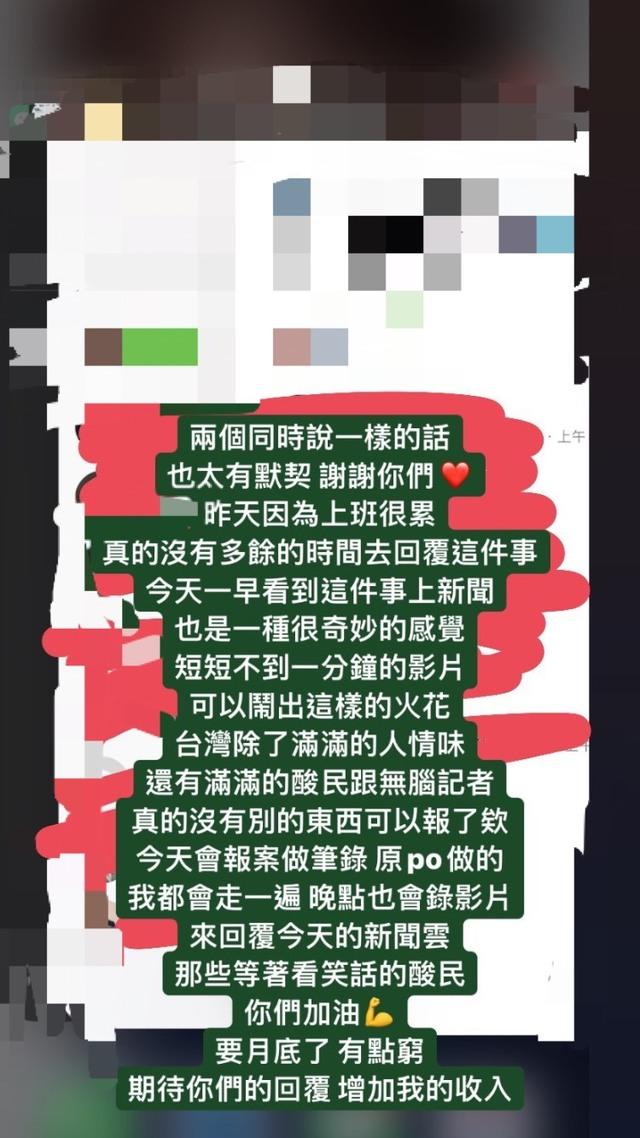 有6.1萬粉絲的網紅發文表示會對酸民做出反擊。(翻攝自當事者IG)