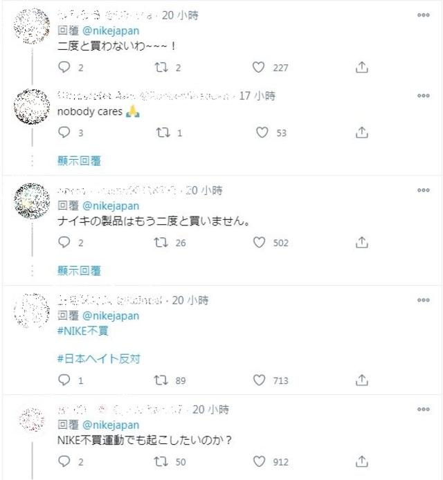日網友紛紛表示抵制NIKE。(翻攝自NIKE JAPAN Twitter)