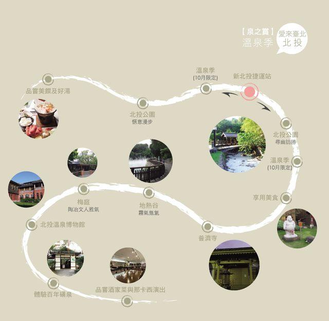 泉之賞旅遊地圖/翻攝自台北市產業發展局