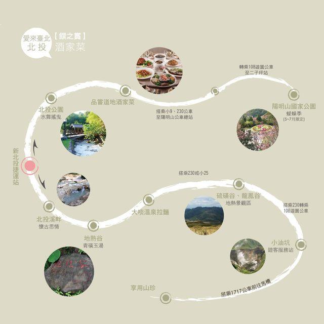 饌之賞酒家菜旅遊地圖/翻攝自台北市產業發展局