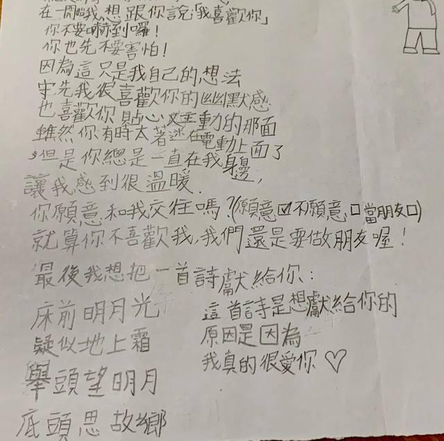 (翻攝自 台灣性別平等教育協會臉書)