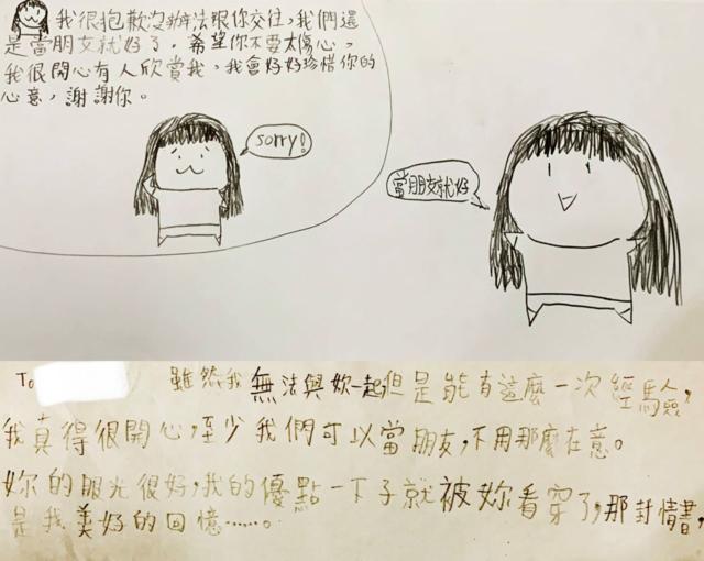 合成圖。(翻攝自 台灣性別平等教育協會臉書)