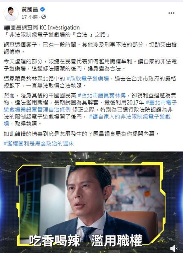 黃國昌在臉書爆料。(翻攝自黃國昌臉書)