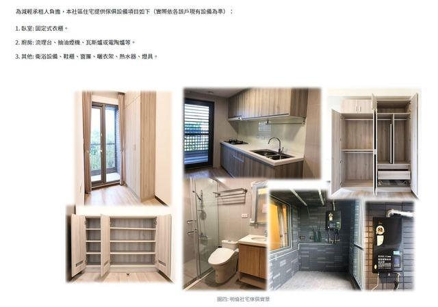 明倫社宅家具設備。(台北市政府提供)