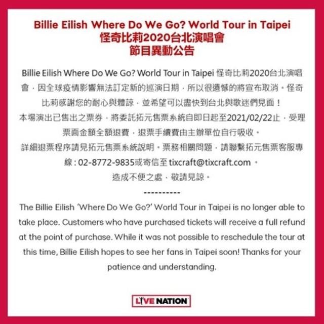 翻攝自Live Nation Taiwan 理想國臉書