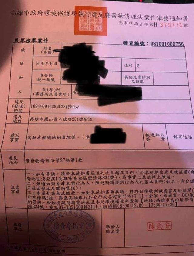 翻攝自臉書/爆怨2公社