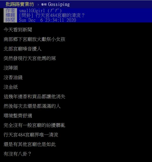 (翻攝PTT)