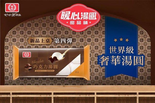 世界冠軍「福灣巧克力」名聲毀!全因一篇網文遭抵制 | 桂冠日前推出的巧克力湯圓不敵拒買風波,昨(7)日宣布停產下架。(翻攝自桂冠輕鬆生活臉書)