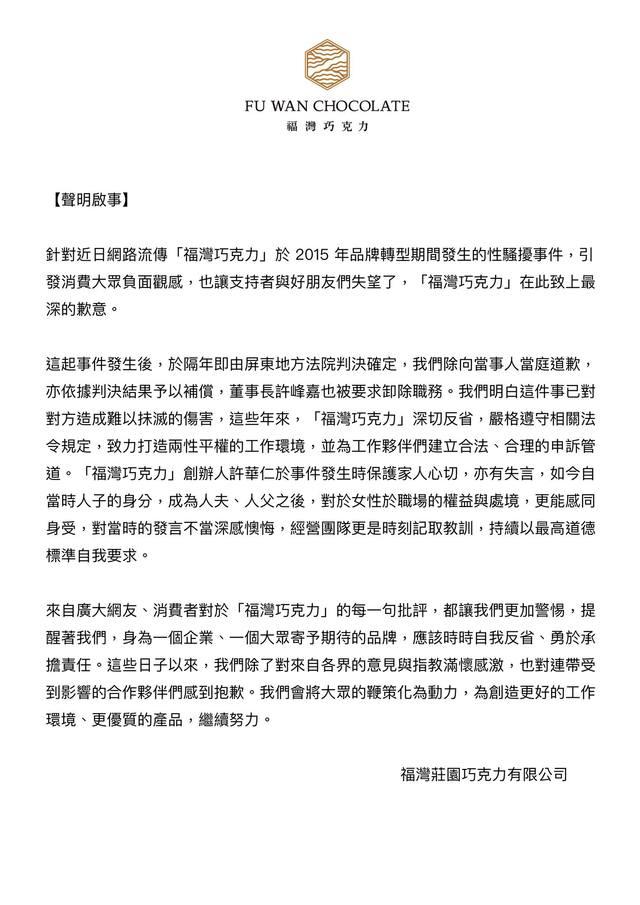 福灣巧克力日前也在官方臉書針對「拒買性騷擾巧克力」文章發出聲明。(翻攝自福灣巧克力臉書)