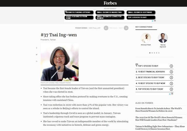 總統蔡英文登《富比士》百大最有權勢女性。(翻攝自Forbes官網)