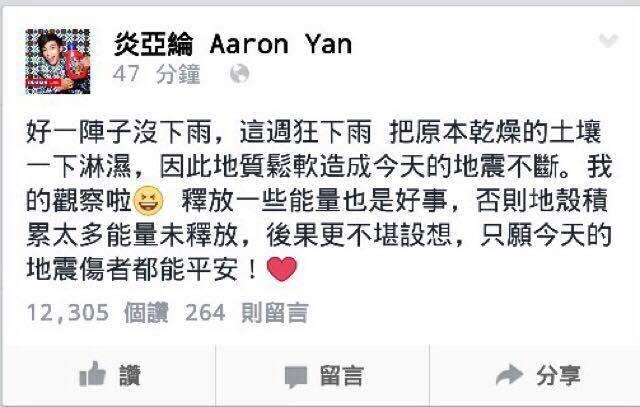 炎亞綸2015年在臉書提的「下雨地震說」。(資料照)